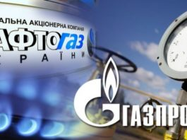 Навтогаз Газпром иск